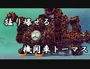 【Besiege】猛り爆ぜる機関車トーマス【第4回P1グランプリ参戦機体 Bブロック】