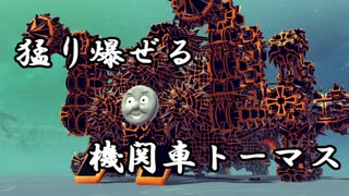 【Besiege】猛り爆ぜる機関車トーマス【第
