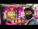 双極銀玉武闘 第159回 貴方野チェロス 大水プリン VS 守山アニキ ビワコ