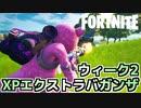 【Fortnite】XPエクストラバガンザウィーク3チャレンジ