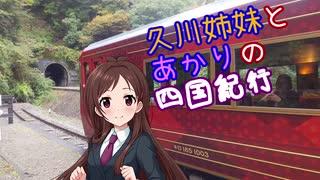 久川姉妹とあかりの四国紀行 第4話