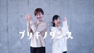 【莉依紗 × 拓_也//】ブリキノダンス【踊
