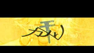 カナリ / 伊根 feat. IA