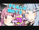 ゆかりんのまないた264【VOICEROID劇場】