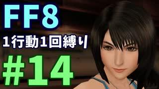 【FF8】1行動1回縛り part14