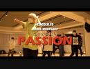 【みうめWS】PASSION 【ダンスレッスン】
