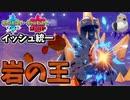 【実況】ポケモン剣盾 イッシュ統一パーティでたわむれる #1 ...