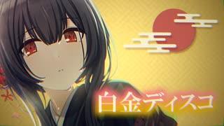 【人力VOCALOID】白金ディスコ【杜野凛世】
