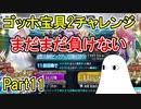【FGO】まだまだ負けない!  ゴッホ宝具2チャレンジPart11【ゆっくり実況】