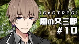 【クトゥルフ神話TRPG】風の又三郎 #10:依頼