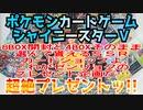 ポケモンカードゲームシャイニースターV超絶プレゼントッ!!【WiFiなしで見る時は画質を下げて見てねん】