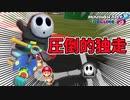 1人用のソラマメ【マリオカート8DX】#26