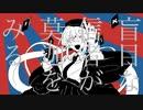 『アカイライワズライ』- IA(mythomania / feat. IA)