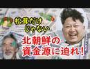 【39号室資金】悪事し放題…北朝鮮の闇の資金源に迫れ!!