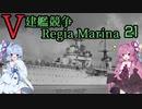 [VOICEROID実況]V建艦競争 Regia Marina 21[Rule the Waves II]