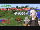 【Minecraft】紲星あかりのベイキング☆バイキング Part01【紲星あかり実況プレイ】