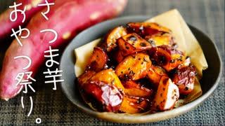 【大学芋焼き芋】さつま芋で楽おやつ祭り