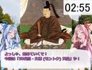 3分で歴代天皇紹介シリーズ! 「55代目 文徳天皇」