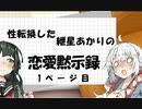 【VOICEROID劇場】性転換した紲星あかりの恋愛黙示録【1ページ目】