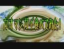 カオマンガイ食べてみた!