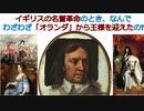 イギリスは名誉革命のとき、なんでわざわざ「オランダ」から王様を迎えたの?【動画で語る世界の歴史】【ゆっくり解説】