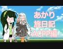 【ACPP】あかり旅日記 アーマード・コア プロジェクトファンタズマ 編 その4【VOICEROID実況】