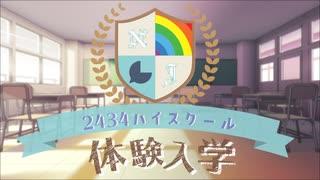 【にじさんじMMD】2434ハイスクール体験入学