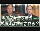 【台湾CH Vol.349】中国で台湾支持の外国人は拘束される? / ポンぺオ氏「台湾は中国ではない」発言に見る米国「対中政策」の変化[R2/11/21]