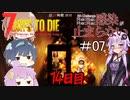 【7daystodie α19.2 MOD】4Re:感染が止まらない#7【ツヨツヨ...