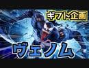 【Fortnite】ヴェノムギフト企画