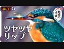 1121【漆艶嘴カワセミの伸び天使】ハーレムコガモにカルガモ...