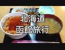函館旅行【長火鉢とおっさん】VOICEROID付