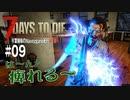 【7Days to Die】琴葉姉妹のNavezgane紀行α19 #09