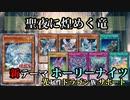 【遊戯王ADS】聖夜に煌めく竜
