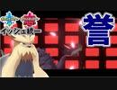 【実況】ポケモン剣盾 イッシュ統一パーティでたわむれる #2 ...