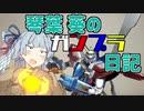 【ガンプラ】琴葉 葵のガンプラ日記 ~MGゴッドガンダム~【VOICEROID】