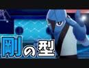 【実況】ポケモン剣盾 イッシュ統一パーティでたわむれる #4 ...