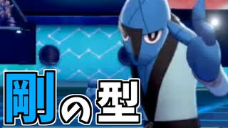 【実況】ポケモン剣盾 イッシュ統一パーテ