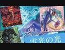 【遊戯王ADS】2020年 10月 雪花壊獣かぐや 対戦動画〈レシピ紹介あり〉