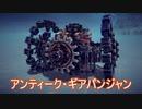 "【Besiege】第4回P1グランプリ""没""機体「アンティーク・ギア..."
