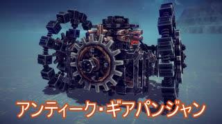 """【Besiege】第4回P1グランプリ""""没""""機体「"""