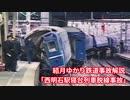 【結月ゆかり鉄道事故解説】西明石駅寝台列車脱線事故