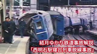 【結月ゆかり鉄道事故解説】西明石駅寝台