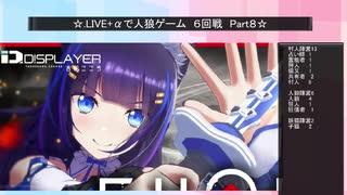 .LIVE+α人狼 6回戦 Part7