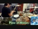 """【GITADORA】デスメタルドラマーの""""Piece of History""""【TAG】"""