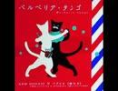 【ノスタルジアOp.3】バルベリア・タンゴ / ARM (IOSYS) × パプリカ (豚乙女)