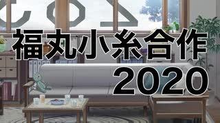 福丸小糸合作2020