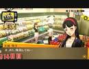 【ペルソナ4ザ・ゴールデン】味噌汁奮闘日記  8月2日 114日目 晴れ【実況】