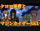 スパクロ:ケロロ軍曹イベントストーリーPart3:マジンカイザーSKL【スーパーロボット大戦/スパロボXΩ】