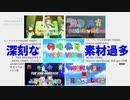 【さらに深刻な素材過多】4作比較/アイマスなMUSIC VIDEO【...
